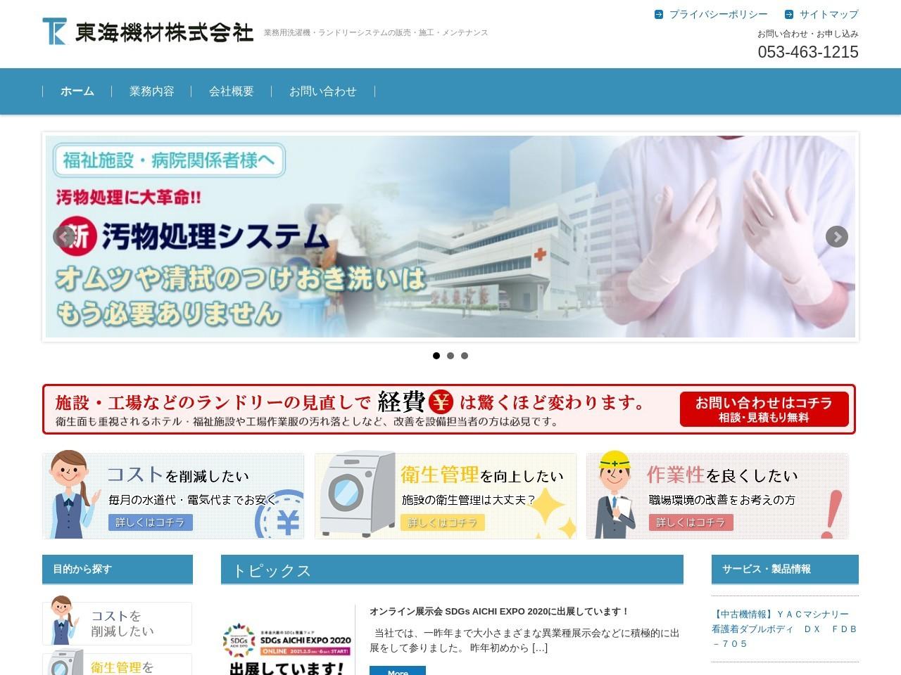 東海機材株式会社藤枝営業所