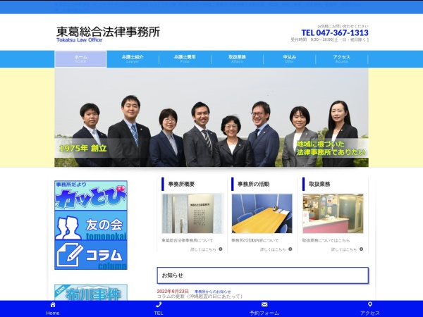 Screenshot of tokatsu-law.com