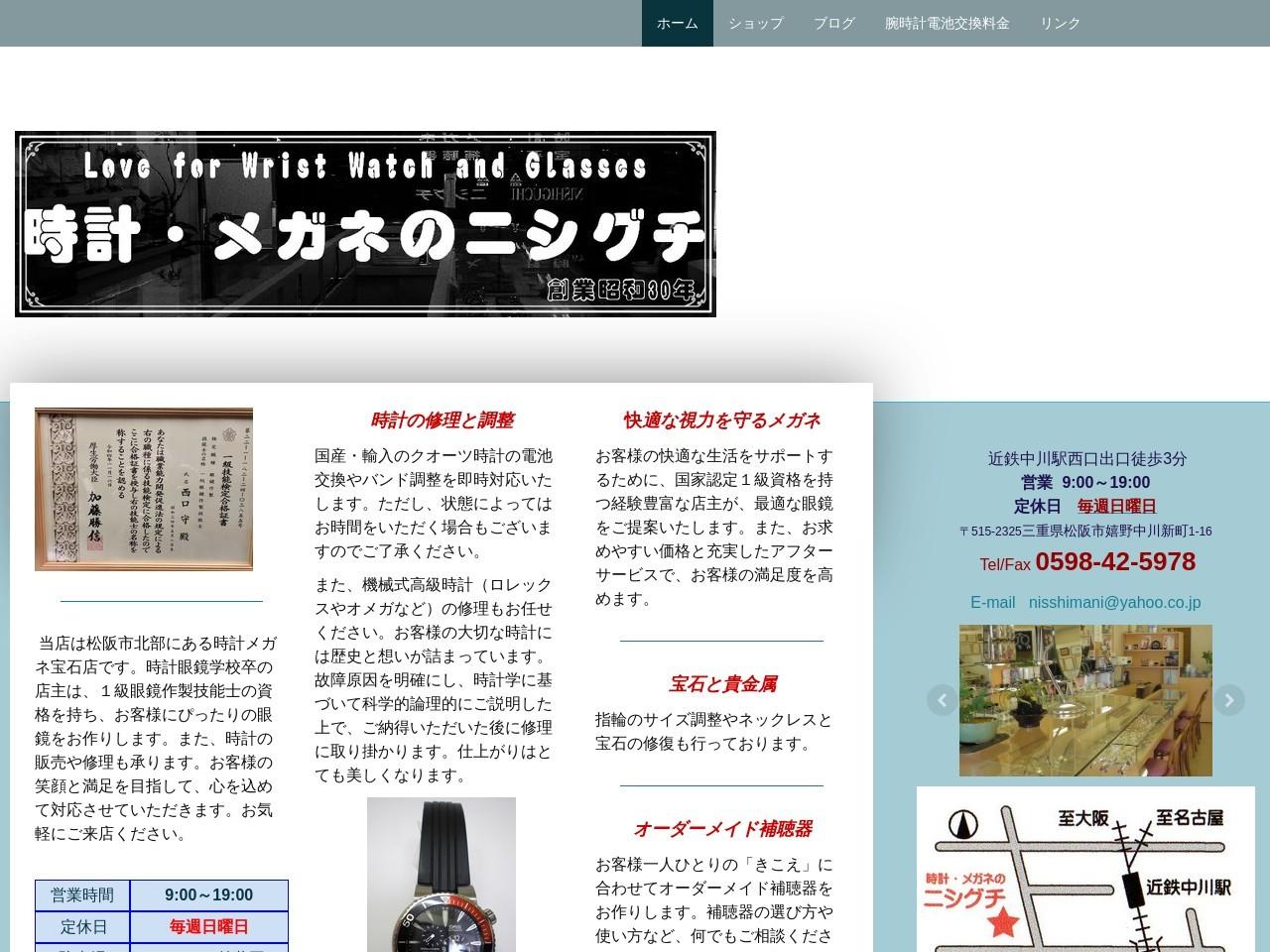松阪の時計メガネ店 - 時計・メガネのニシグチ