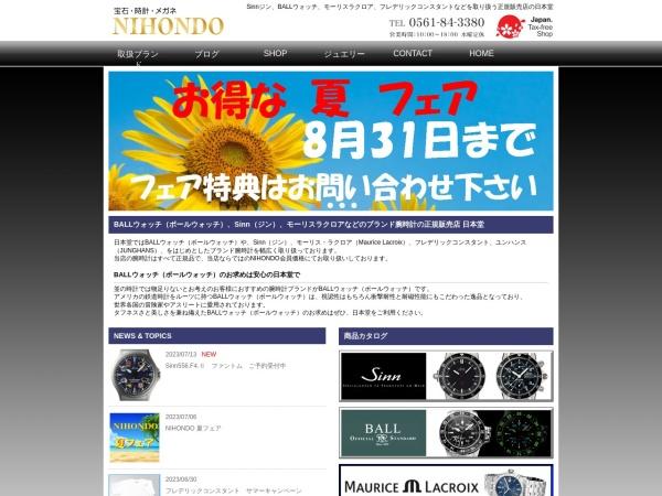 Screenshot of tokei-nihondo.com