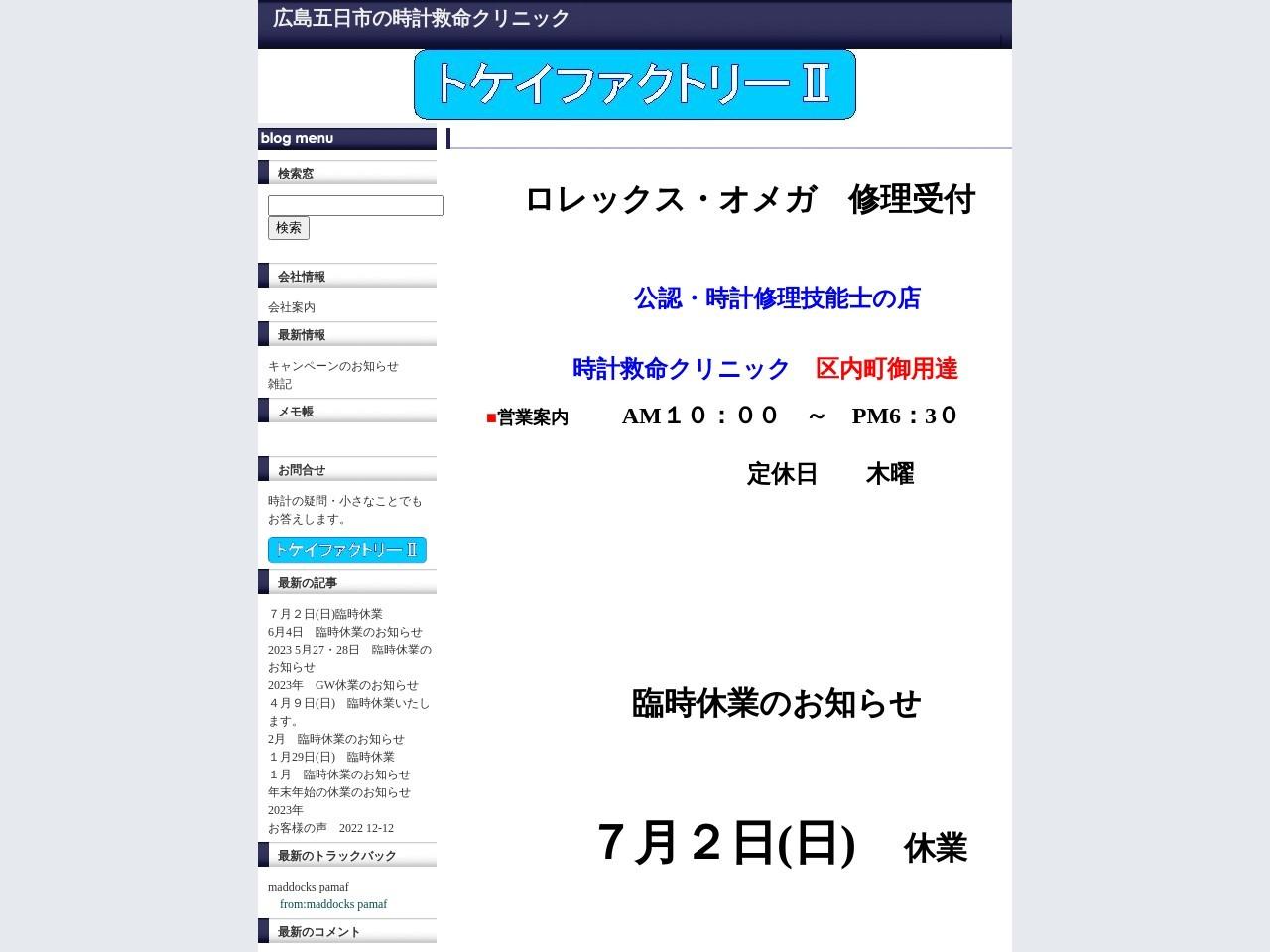 広島五日市の時計救命クリニック