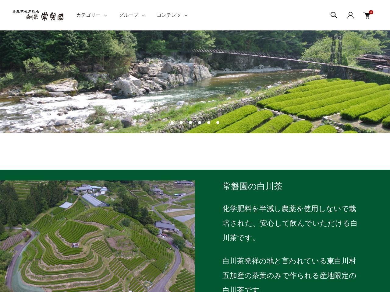 白川茶 常磐園ネットショップ|農薬不使用栽培 美濃白川茶を産地直送でお届け