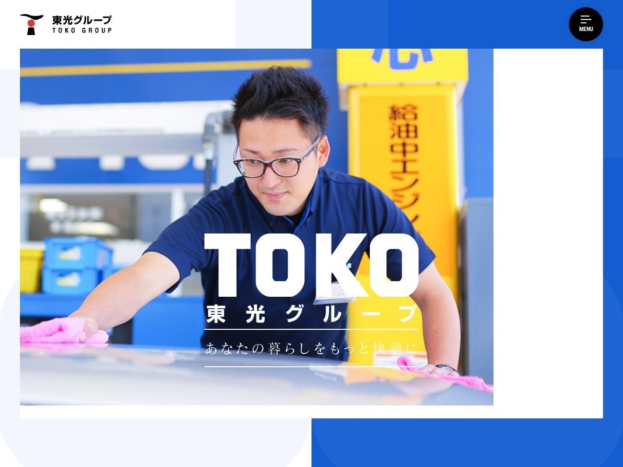 東光石油株式会社/本社