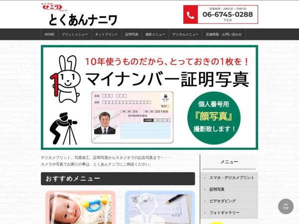 Screenshot of tokuan728.com