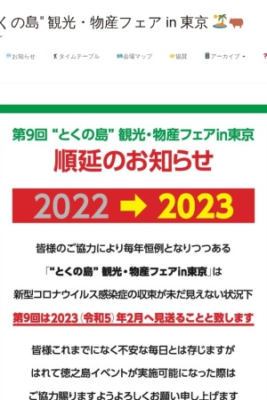 Screenshot of tokufes.com
