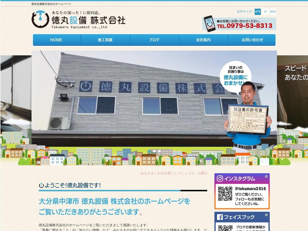 徳丸設備株式会社
