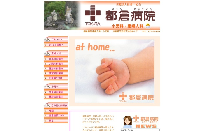 Screenshot of tokura-hp.kotonet.com