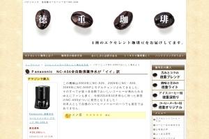 http://tokushigecoffee.com/coffeemaker/NC-A56.html