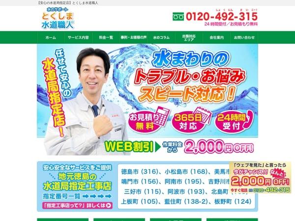 Screenshot of tokushima-mizu-sapo.com