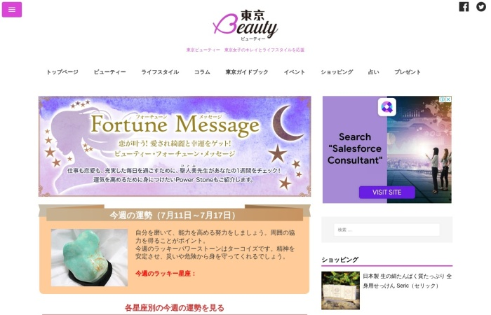 http://tokyo-beauty.jp/contents/fortune/