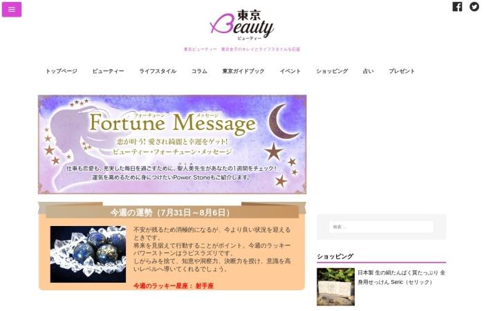 Screenshot of tokyo-beauty.jp