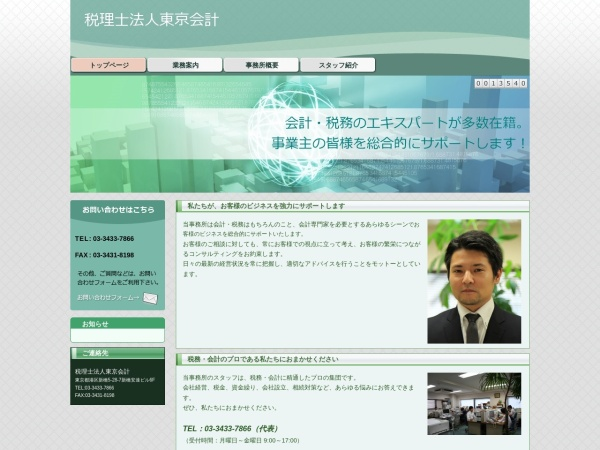 Screenshot of tokyo-kaikei.jp