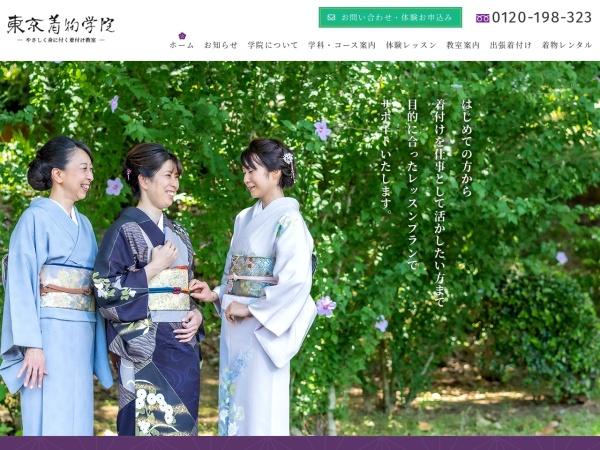 http://tokyo-kimonogakuin.co.jp/