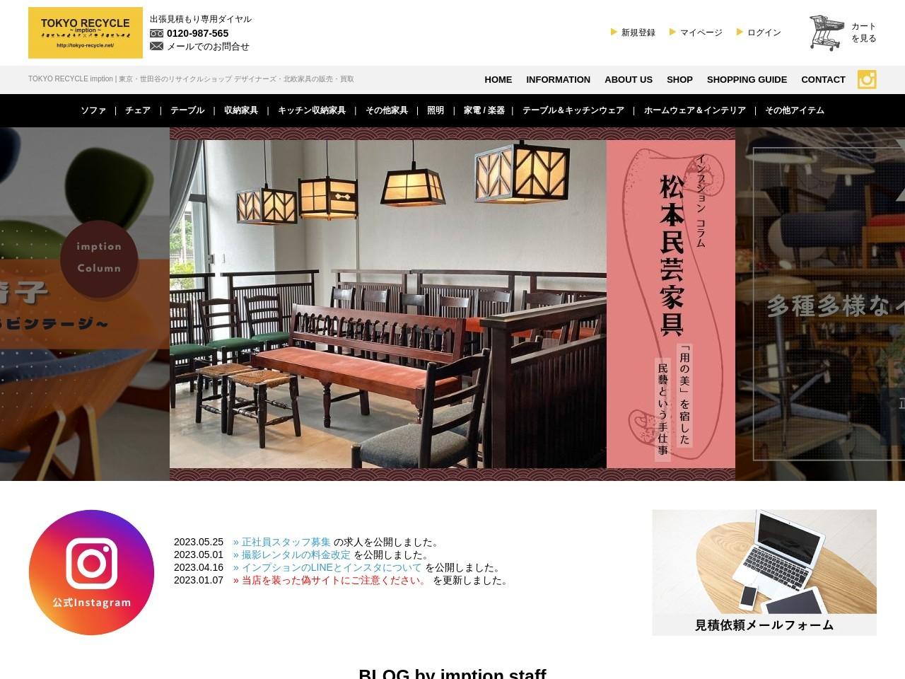 TOKYORECYCLEインプション(imption)用賀店