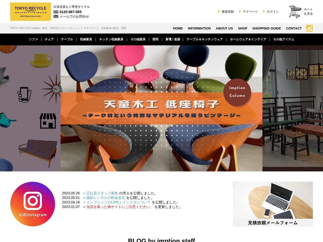 TOKYO RECYCLE imption | 東京・世田谷のリサイクルショップ デザイナーズ・北欧家具の販売・買取