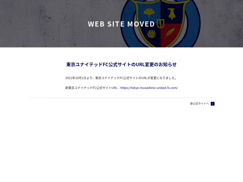 http://tokyo-united-fc.jp/news/4115.html