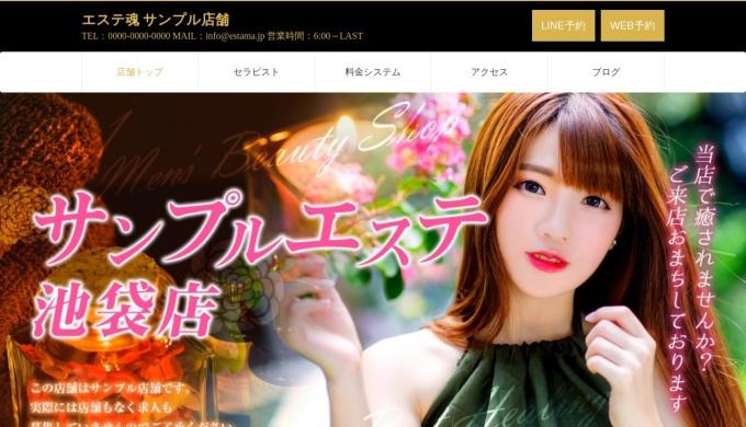 24SPA(トゥエンティーフォースパ) 荻窪