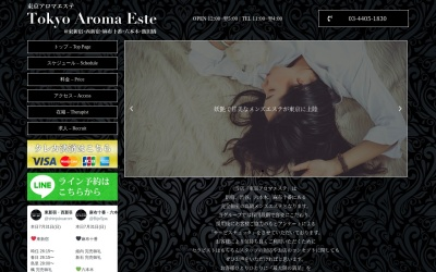 Screenshot of tokyoaroma.xyz