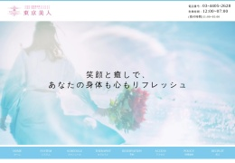 Screenshot of tokyobijin.shop