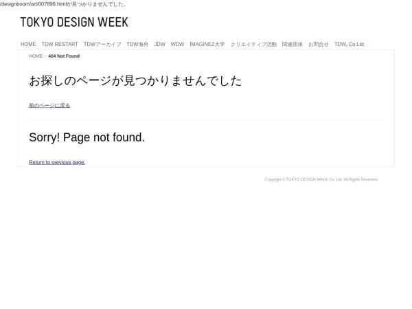 Screenshot of tokyodesignweek.jp
