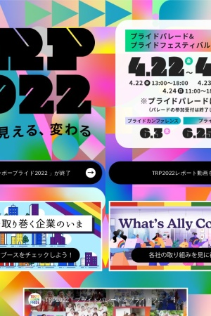 Screenshot of tokyorainbowpride.com