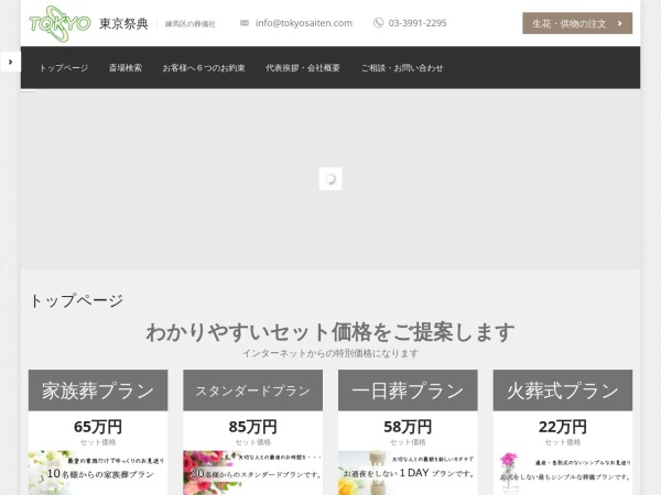 Screenshot of tokyosaiten.com
