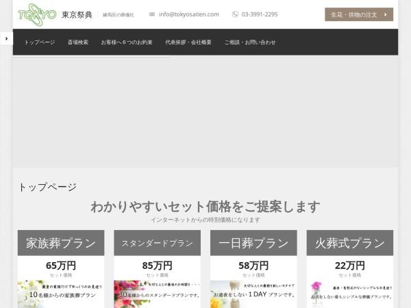 Screenshot of tokyosaiten.com