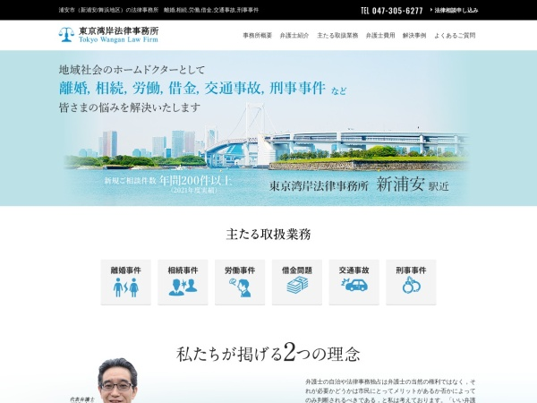 http://tokyowangan-law.com/