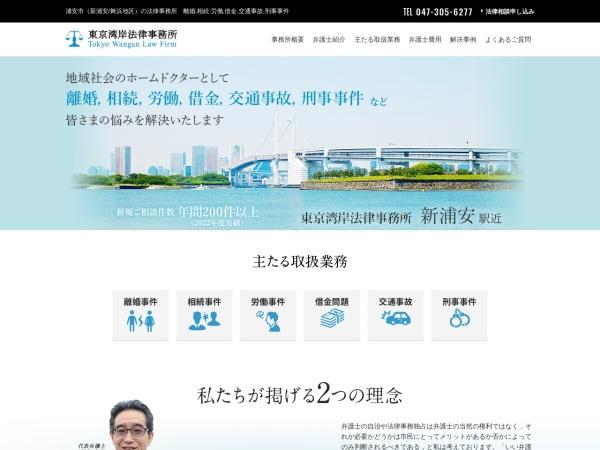 Screenshot of tokyowangan-law.com