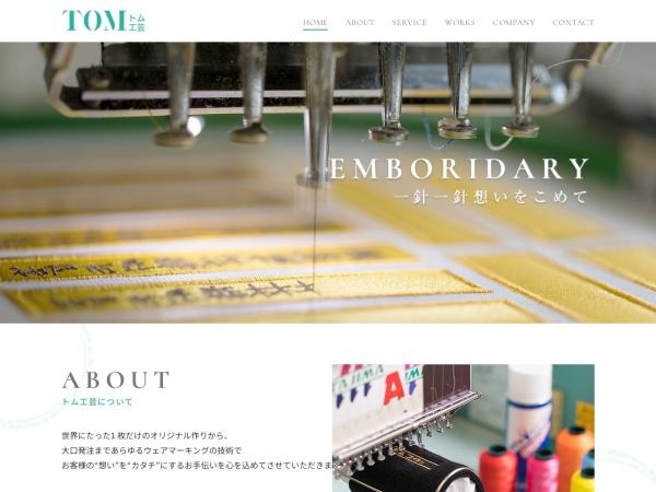 Screenshot of tom-jap.com