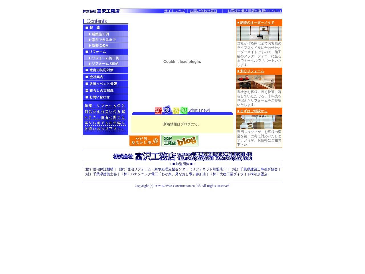 株式会社富沢工務店