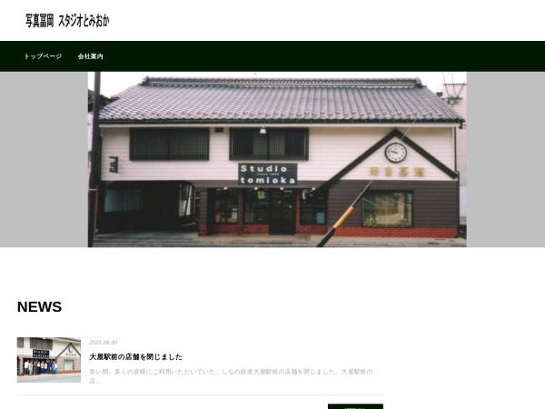 Screenshot of tomi.daa.jp