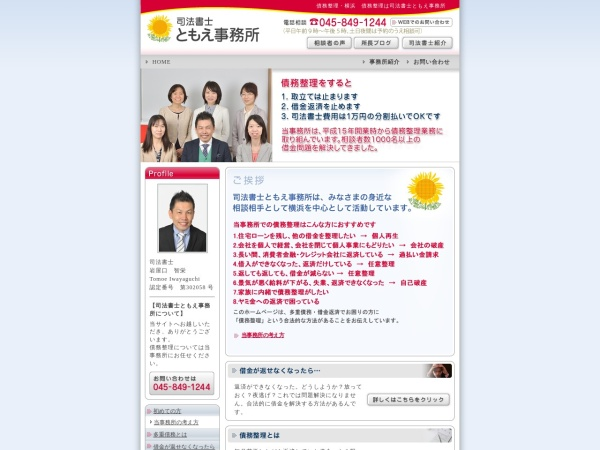 Screenshot of tomoe-office.com