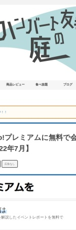 Screenshot of tomoyukitomoyuki.hateblo.jp