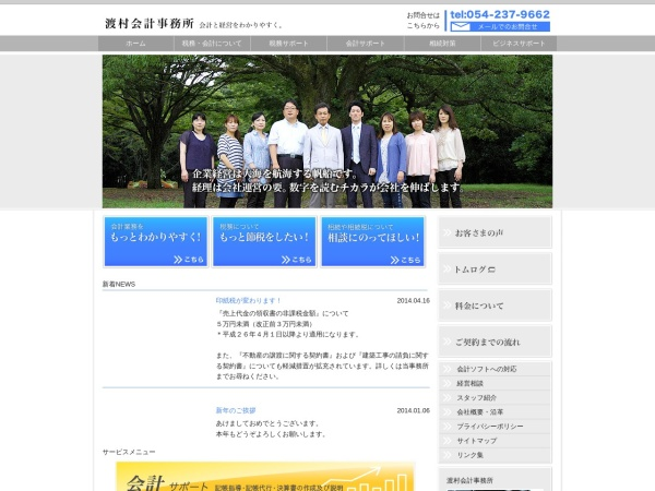 Screenshot of tomura-kaikei.com