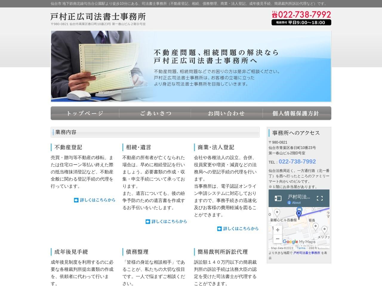 戸村正広司法書士事務所
