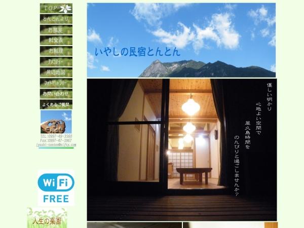 Screenshot of ton-2.travel.coocan.jp