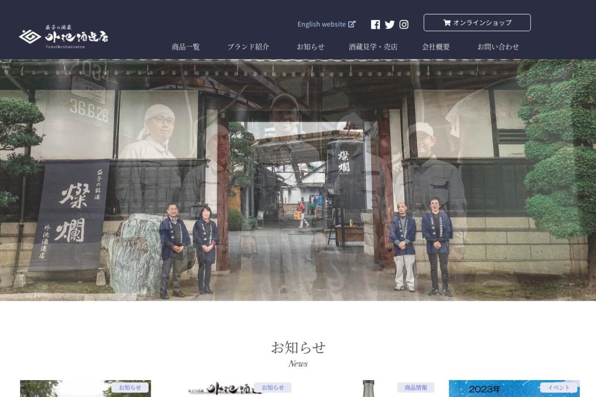 Screenshot of tonoike.jp