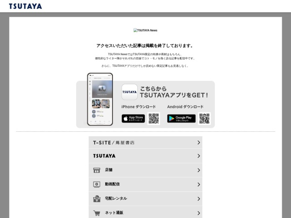 Screenshot of top.tsite.jp