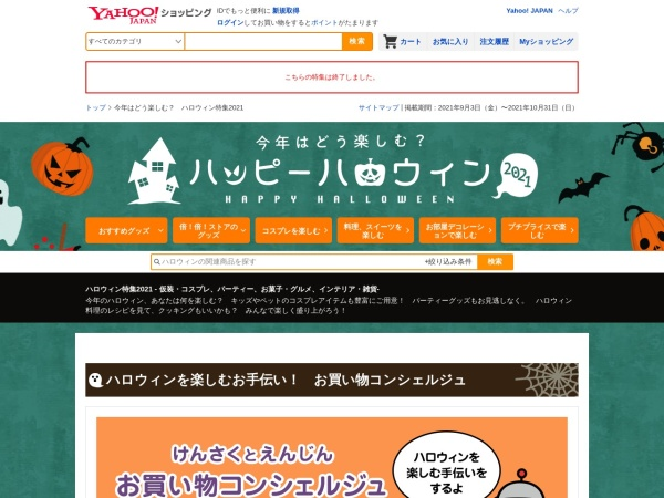 Screenshot of topics.shopping.yahoo.co.jp