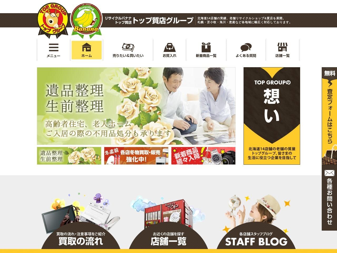 札幌 高額買取・リサイクルショップ トップ質店グループ | 北海道14店舗の実績の老舗