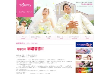 Screenshot of topway.skr.jp