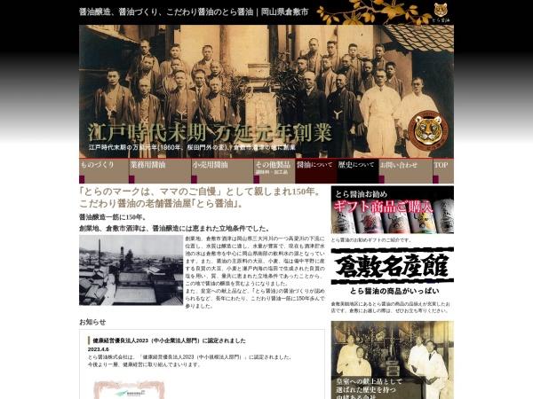 http://tora-shoyu.com