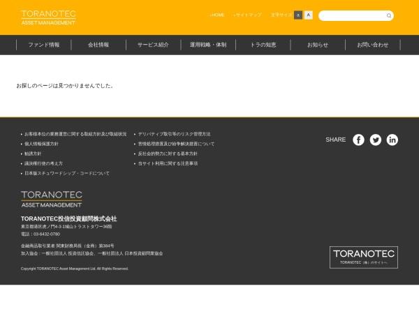 http://toranotecasset.com/2017/09/25/toranotecactive/