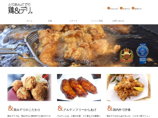 Screenshot of toriand.com