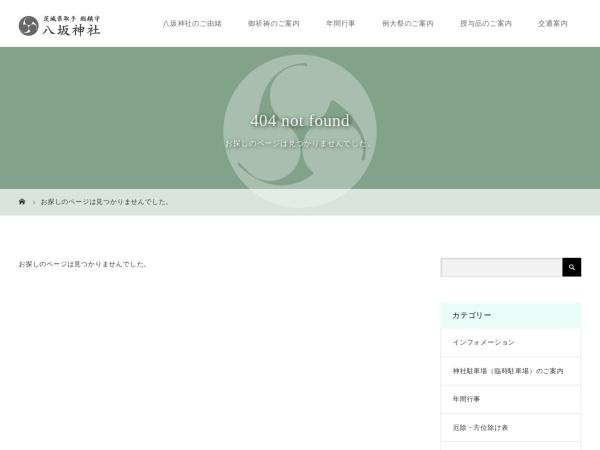 Screenshot of toride-yasaka.or.jp