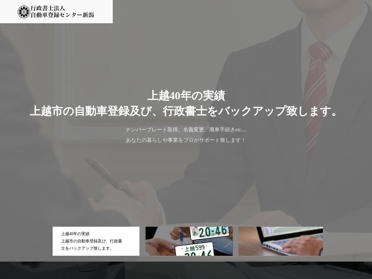自動車登録センター新潟(行政書士法人)