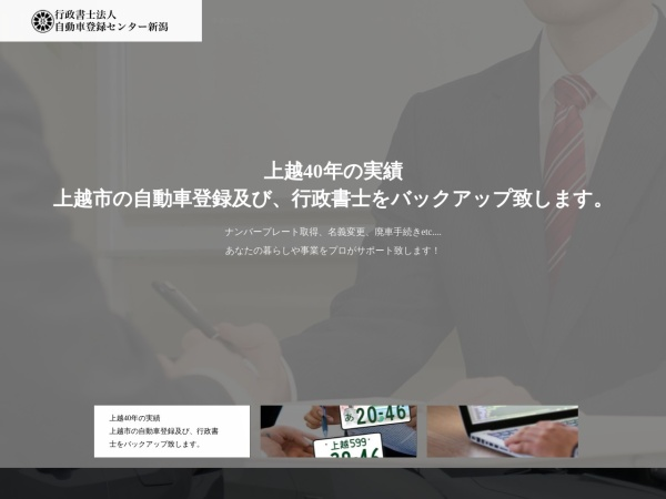 Screenshot of toroku.co.jp