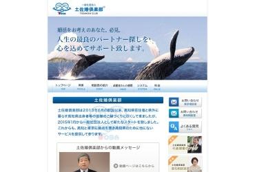 Screenshot of tosakonclub.com