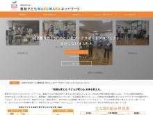 Screenshot of toshimawakuwaku.com